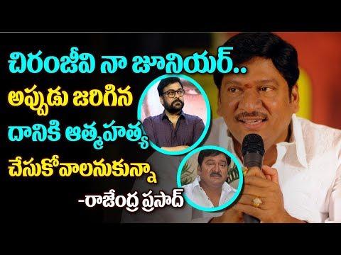Rajendra Prasad Reveals Facts About Chiranjeevi | Celebrity Latest News | Top Telugu Media
