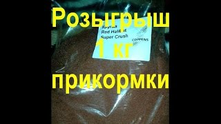 Прикормка coppens red halibut super crush