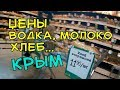 Цены на продукты и алкоголь в Крыму. Полный обзор магазина Яблоко. Симферополь. Ноябрь 2017