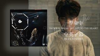 《一擊命中》Jackson Wang王嘉爾 - BULLET TO THE HEART英繁中字🎶