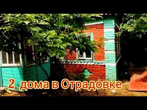 2 Дома за материнский капитал в Отрадовке