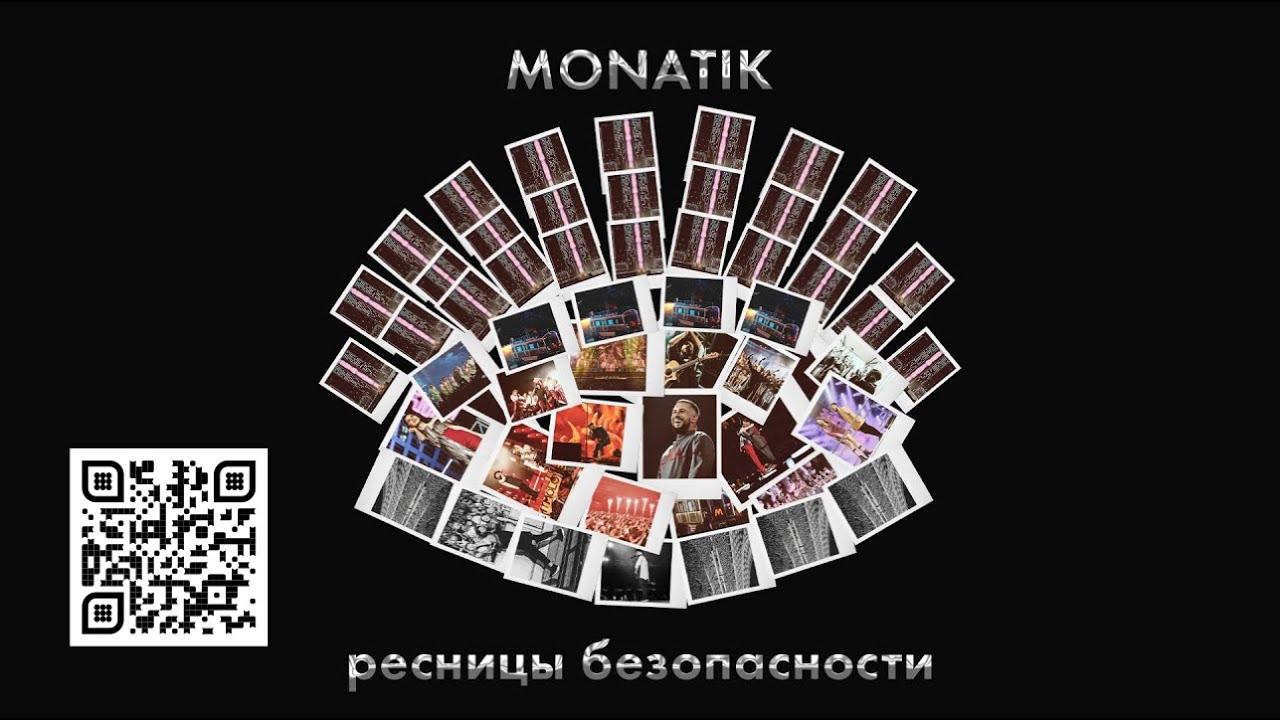 Monatik — Ресницы безопасности