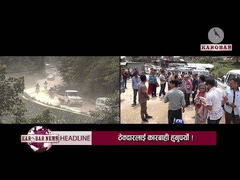KAROBAR NEWS 2019 07 29 ठेकेदारको लापरवाहीले गर्दा नगरकोटमा पर्यटक आउन छाडे !