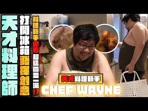 主廚國動 冰箱食材創意料理 性感穿著勾引評審