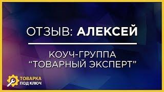 Отзыв Алексея - коуч-группа Товарный эксперт