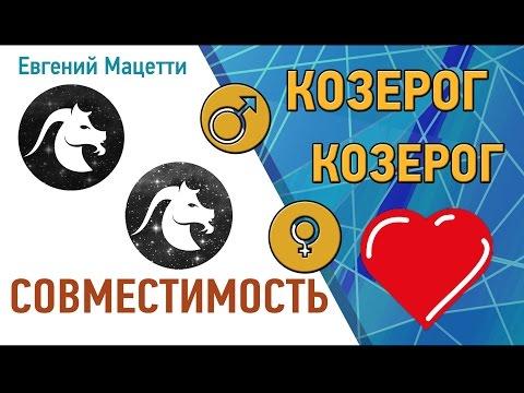 Козерог и Козерог. Гороскоп совместимости ♥ Любовный и сексуальный гороскоп
