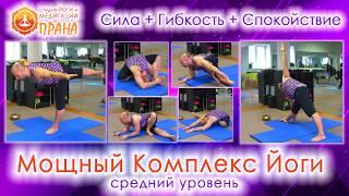 Мощный Комплекс Йоги, йога комплекс упражнений, комплекс йогов, комплекс хатха-йоги