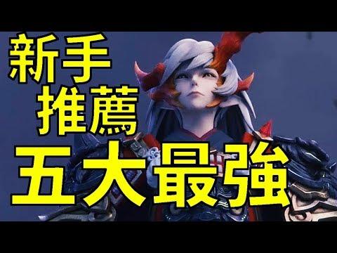 【推薦】決戰平安京 五大最強角色 大天狗 茨木童子 山兔 白狼 還有...