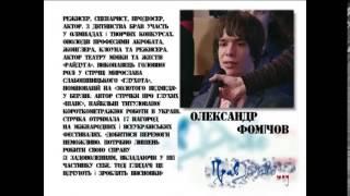 Александр Фомичёв в ПравДиво шоу с Евой Бажен