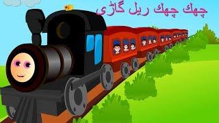 Chuk Chuk Rail Gadi and More | چھك چھك ریل گاڑی | Urdu