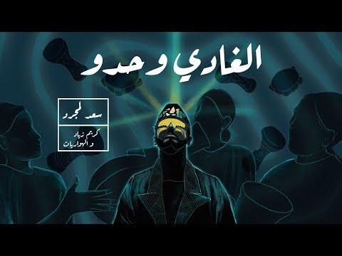 Saad Lamjarred - LGHADI WEHDOU