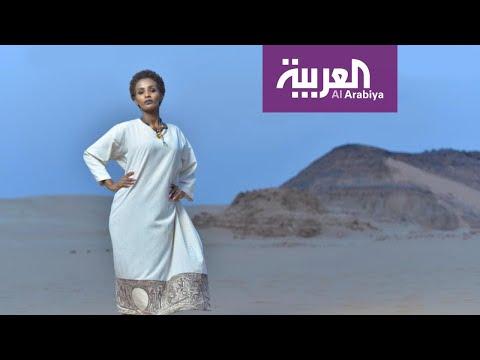العرب اليوم - شاهد: أزياء عصرية سودانية بلمسة تراثية بشكل جديد ومبتكر