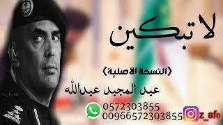 تحميل اغاني لا تبكين (النسخة الأصلية) - عبدالمجيد عبدالله   عبدالعزيز الفغم   2017 لطلب واتساب0572303855 MP3
