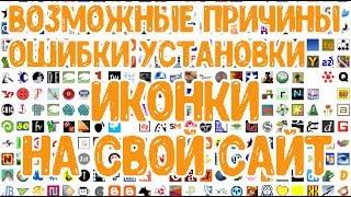 Возможные причины ошибки установления иконки favicon.ico на свой сайт