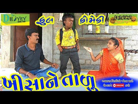 Khisane Talu ।।ખીસાને તાળુ ।।HD Video।।Deshi Comedy।।Comedy Video।।