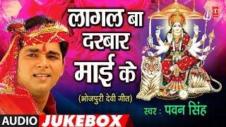 Pawan Singh Laagal Baa Darbaar Maaee Ke Jukebox