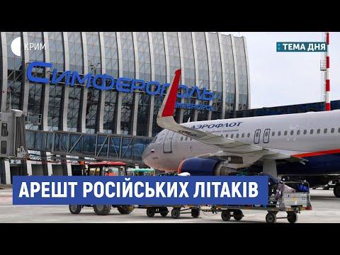 Арешт російських літаків | Бурчевський, Чийгоз | Тема дня