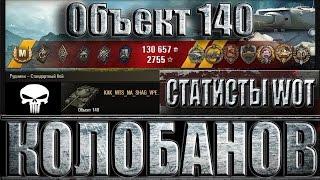 ОБЪЕКТ 140 КАК ИГРАЮТ СТАТИСТЫ WoT. Рудники - лучший бой Объект 140 World of Tanks.