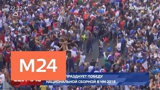 Париж празднует победу Франции на ЧМ-2018 - Москва 24