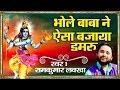 Super Hit सोमवार भजन ॥  Bhole Baba Ne Aisa Bajaya Damru ॥ राम कुमार
