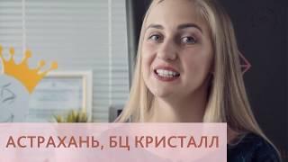 Косметическое отбеливание зубов в Астрахани по системе My Brilliant Smile