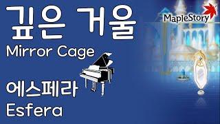 깊은 거울: 에스페라(Mirror Cage: Esfera) - 메이플스토리 피아노[Maplestory Piano Cover]