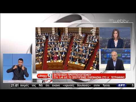 Τροπολογία για αύξηση των δικαιούχων έκπτωσης στον ΕΝΦΙΑ το 2019 | 15/09/2019 | ΕΡΤ