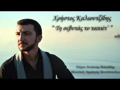 Χρήστος Καλιοντζίδης • Τη σεβτνάς το ταπιέτ'