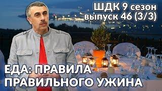 Еда: правила правильного ужина - Доктор Комаровский