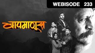 phulpakhru episode 233 - मुफ्त ऑनलाइन वीडियो
