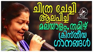 malayalam christian devotional songs non stop chitra