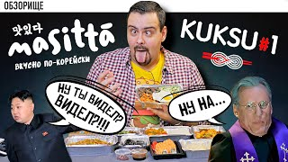 Доставка Masitta (Kuksu#1) | Корейская кухня
