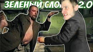 ЗЕЛЕНЫЙ СЛОНИК С ФРОСТОМ