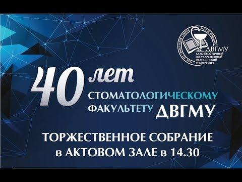 40 лет стоматологическому факультету ДВГМУ