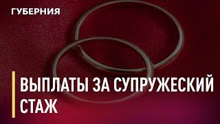 Выплаты за супружеский стаж в Хабаровском крае. GuberniaTV