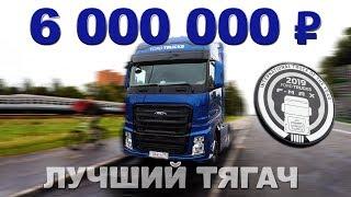 ЛУЧШИЙ ТЯГАЧ 2019 / Ford Trucks F-MAX /Тест-драйв и обзор Грузовика   Pro Автомобили