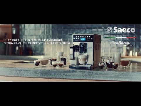 Кофемашина SAECO PicoBaristo Deluxe (SM5573/10)