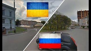 Украина - Россия. Полтава - Архангельск. Сравнение.