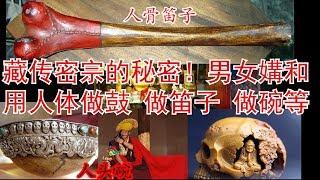 藏传密宗 喇嘛教 混乱两性 人体做法器