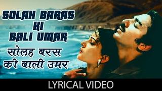 Solah Baras Ki with lyrics | सोलह बरस की बाली