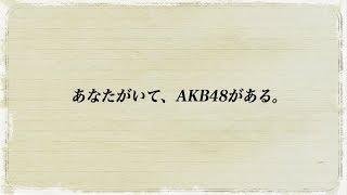 AKB48 2017年全国握手会エンディング映像(小倉 西日本総合展示場)/ AKB48[公式]
