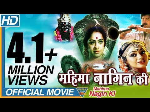 Mahima Nagin Ki Hindi  Dubbed Full Movie   K.R. Vijaya, Shobana, Sridhar   Bolywood Full Movies