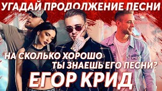 Угадай продолжение песни Егора Крида. На сколько хорошо ты знаешь его песни?   GTS