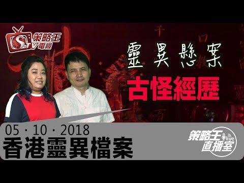 香港靈異檔案-敏_胡秀聰_花家姐_簡信回-靈異懸案、古怪經歷-2018年10月5日