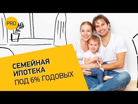 «Семейная ипотека под 6% годовых» Нмаркет.ПРО
