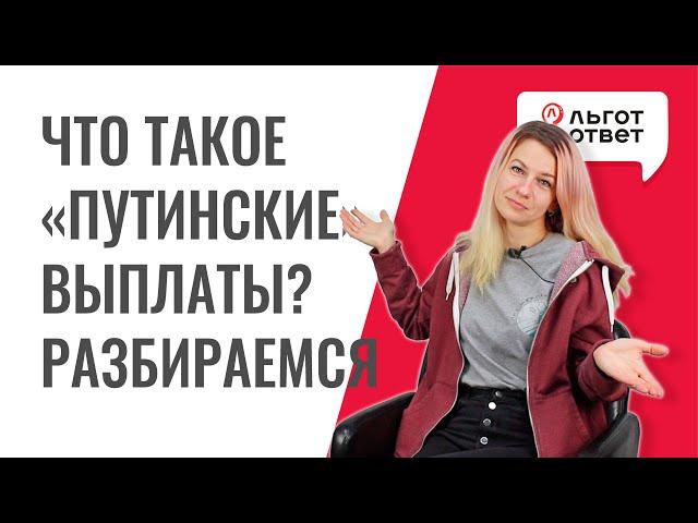 Положены ли путинские выплаты на третьего ребенка