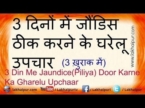 Video जौंडिस (पीलिया) का चमत्कारी घरेलू उपचार   Jaundice Ka Gharelu Ilaj   Home Remedy for Jaundice