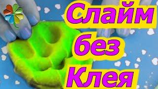 Как сделать слайм без клея. Рецепт слайма от подписчиков ♣Klementina Loom♣