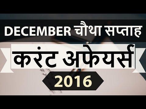 (HINDI) December 2016 4th week 22nd-26th current affairs MCQ (SSC,UPSC,IAS,IBPS,RAILWAYS,CLAT,RRB)