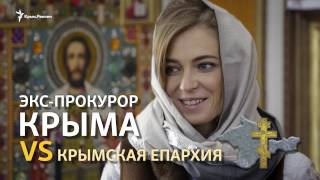«Бюст замироточил»: как крымчане поверили Поклонской